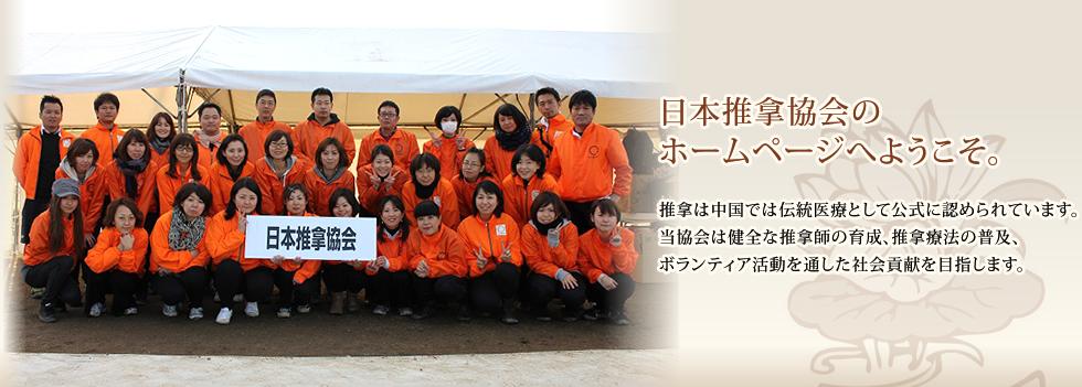 日本推拿協会のホームページへようこそ。推拿は中国では伝統医療として公式に認められています。当協会は健全な推拿師の育成、推拿療法の普及、ボランティア活動を通した社会貢献を目指します。