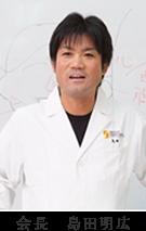 会長 島田明広